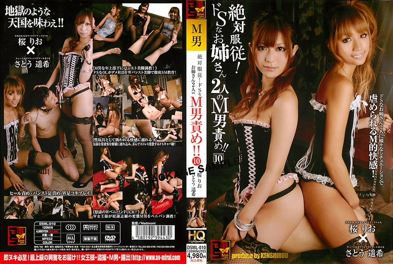 DSML-010 Total Obedience! Super Sadist Girl two Older Sisters plying on Masochist men !! 10 - Rio Sakura Haruki Sato