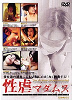 (29dsms01)[DSMS-001] Sadistic Madams Download