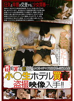 Sex Crime Front Row Seat ! Young Prostitute Voyeur Hotel Sex ! ! Download
