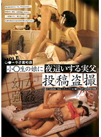 Lolita Incest Posted Voyeur: Father Giving His Schoolgirl Daughter a Night Visit Download