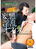 Daydream Slut Office Deluxe 2 I Want To Work In An Office Like This! 4 Hours 下載