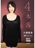 Kana Ohori BEST 4-Hours A Carefully Crafted Collection (29gwaz00069)