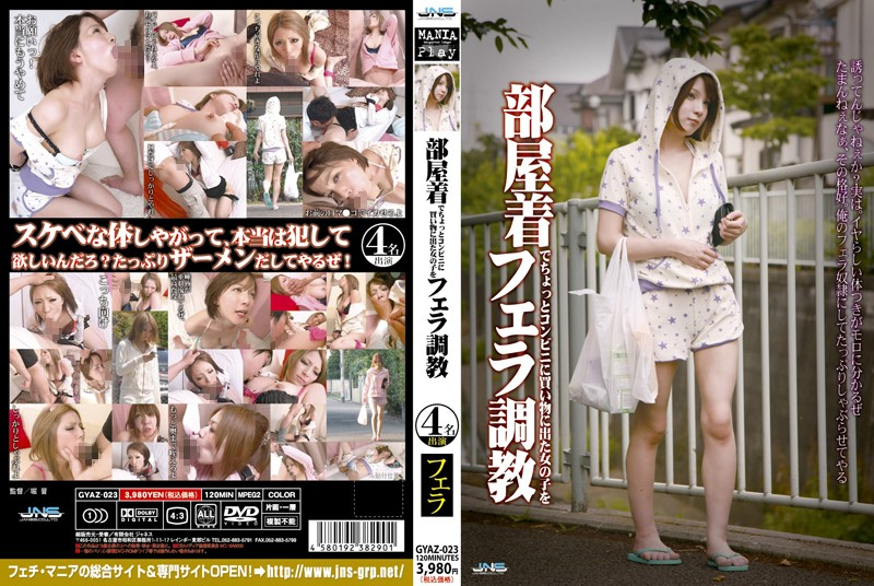 GYAZ-023 Blowjob Breaking In a Girl Who Just came out to pick up groceries!