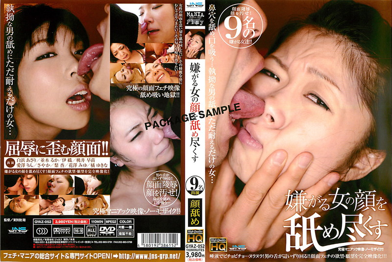 GYAZ-052 Licking The Face Of A Resisting Woman