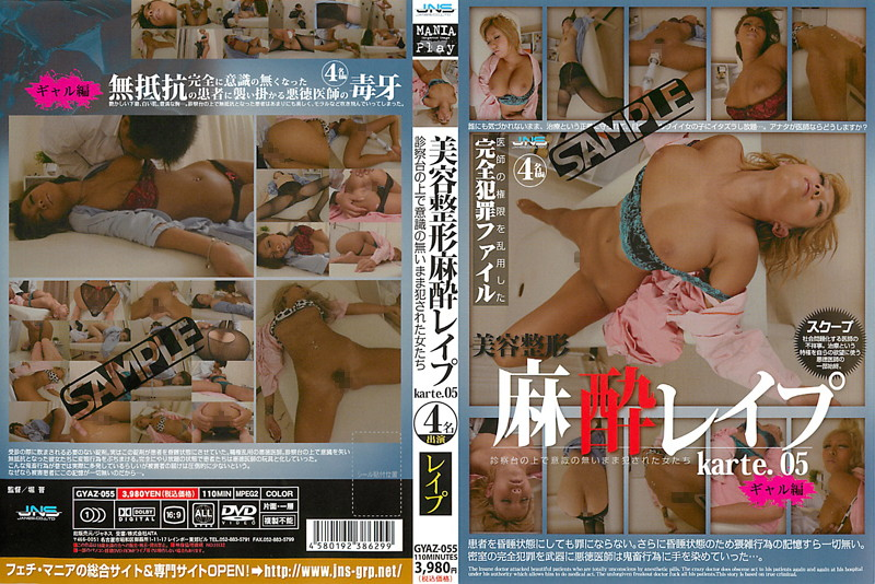 GYAZ-055 Cosmetic Surgery Anesthetics Rape 5 - Ravaged Girls Unconsious on the Medical Examination Table