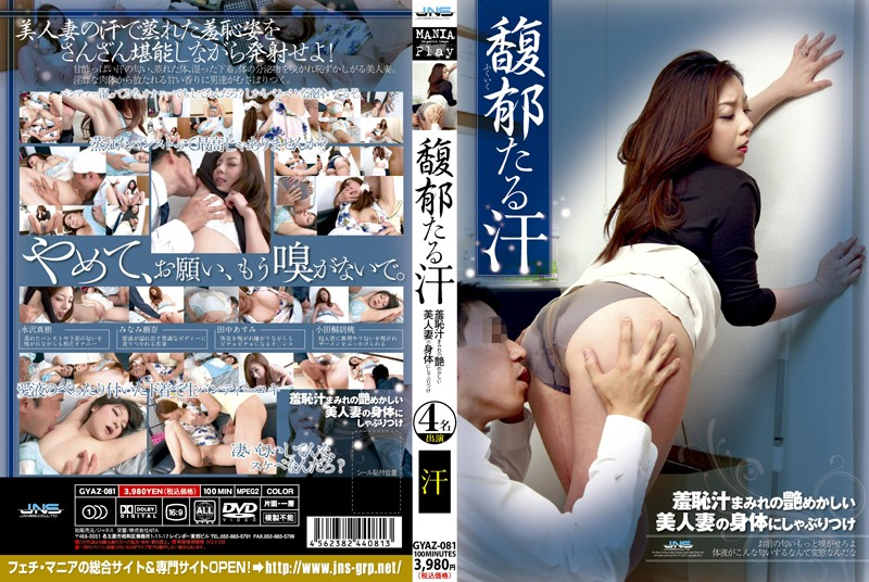 GYAZ-081 The sweet-smelling rosy fragrant sweat and Shame love juice by horny beautiful Married Woman their body needs muff diving.