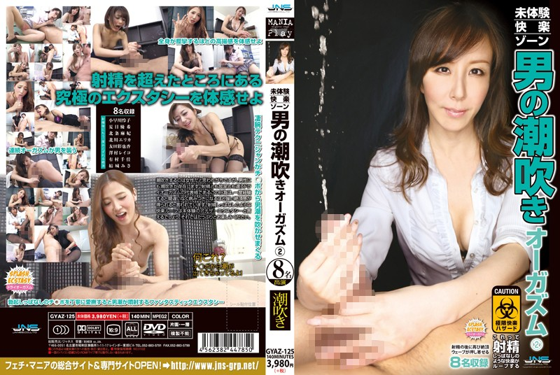 GYAZ-125 Inexperienced Pleasure Zone: Swallowing Orgasm 2