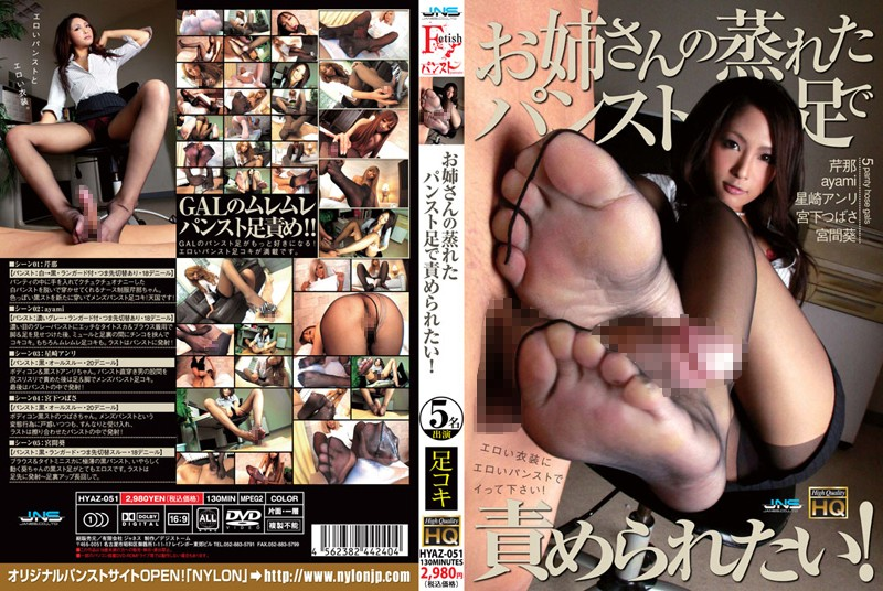 HYAZ-051 I Want Foot Torture from an Older Woman in Her Sultry Pantyhose