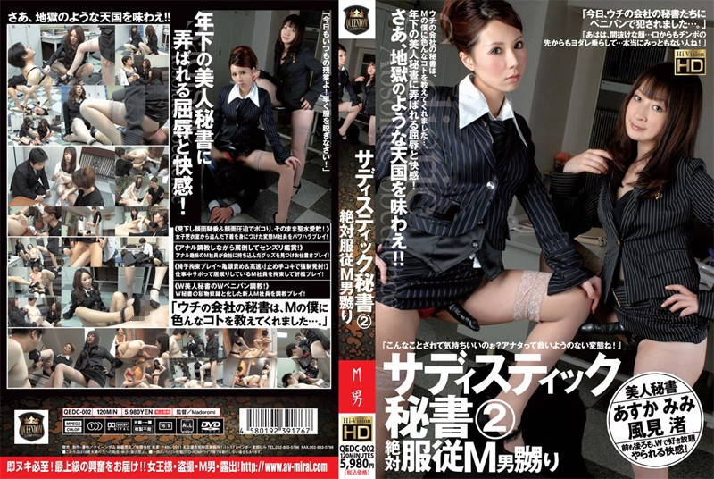 QEDC-002 Sadistic Secretary 2 Absolute Obedience Masochistic Male