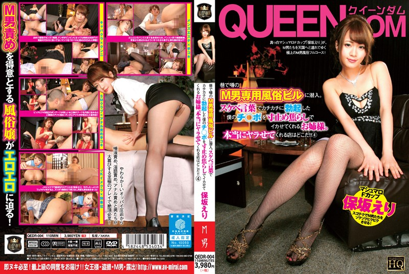 QEDR-004 I Snuck Into The Brothel Everybody's Talking About. She Got Me Rock Hard With Her Dirty Talk, Then Teased My Dick With Some Orgasm Denial Before She Finally Let Me Cum. How Many Places Are There Where They'll Really Fuck You?! 4 Eri Hosaka