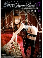S&M Queen Road VOL.7 Rui Arisugawa Download