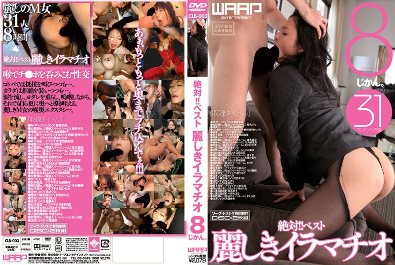 BDCLB-003 Absolute Best! Beautiful Deep Throat 8 Hours.