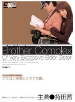 Sister Loves Her Brother. He's such a nerd. Shijimi. Download