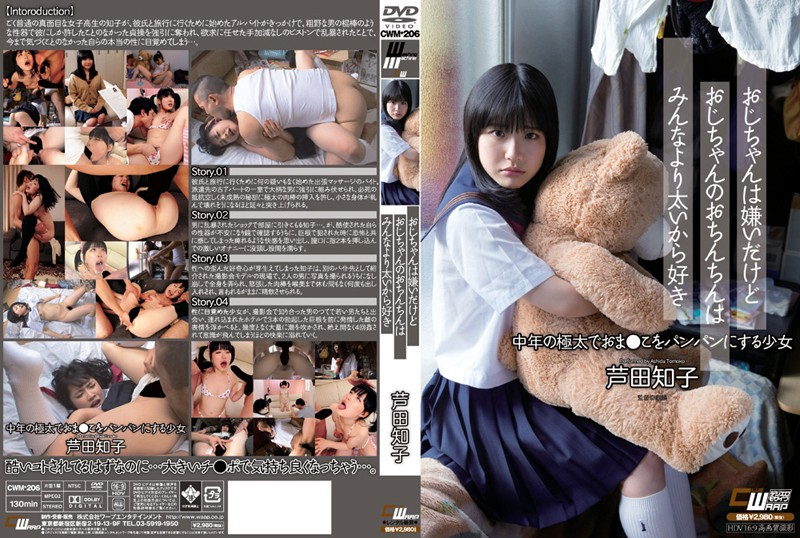 CWM-206 I hate my uncle but he's got a fatter cock than anyone else Satoko Yoshida