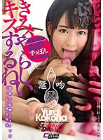 (2cwm00254)[CWM-254] You Kiss Dirty, Huh? Yura Konoka Download