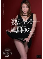 Hot!! A Shape That Makes Mature Women Weak Yumi Kazama (2dje00045)