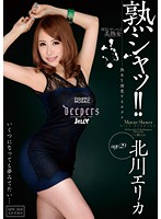 What A MILF! How A Mature Woman Loves Erika Kitagawa Download