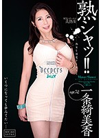 Hot And Lusty!! How To Love A Mature Woman Kimika Ichijo 下載