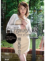 A White Cum Stained Married Woman Yuriko Shiomi Download