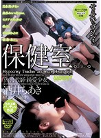 School infirmary [Lying Teacher and Innocent Barely Legal student] Download