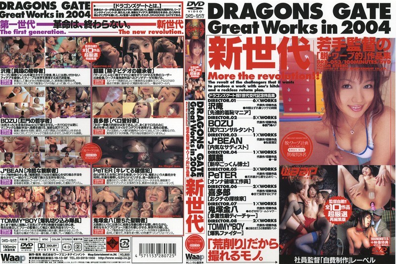 DRD-053 DRAGONS GATE 1st Great Works in 2004 [新世代]