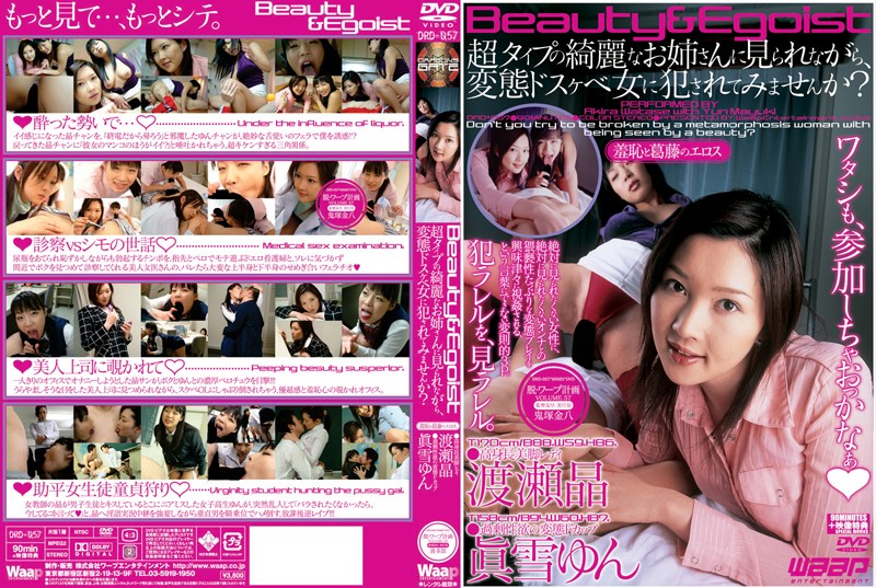 DRD-057 Doesn't Looking At That Super Cute Girl Make You Want To Rape Some Sluts? Akira Watase And Yun Mayuki