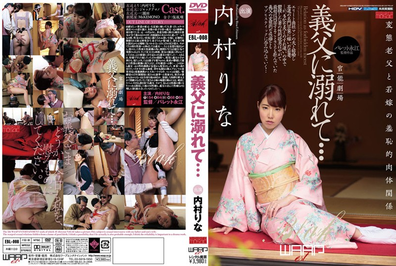 EBL-008 I'm Falling For My Father-In-Law Rina Uchimura