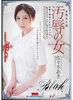 Disgraced Woman. The Bitch In White Who Begs To Be Disciplined. Aki Sasaki 下載