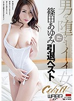 A Hot Woman Who Wrecks The Lives Of Men Ayumi Shinoda Retirement Best Collection Download