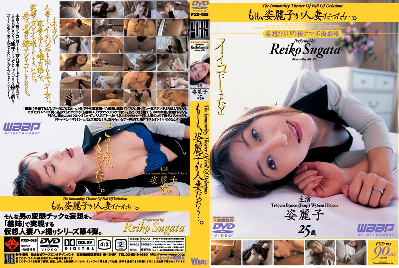 FXD-013 If Reiko Sugata Was A Married Woman...