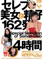 S CONTENTS Beautiful Celeb Girl Loves Cum 4 Hour Special 下載
