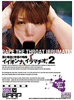 Good Girl does Deep Throat 24 Hours (2wsp00101)