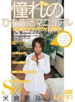 Ahh... A Manual For How To Live The Wonderful Life Of A Pimp. Starring Kaya Yonekura. 下載