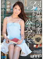 Real! Currently Working! Librarian Makes Her Official Debut With 3 Sex Scenes And Her First Cum Swallowing Emiri Toda Download