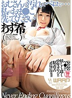 (2www00055)[WWW-055] I Want A Dirty Old Man And His Tongue... To Wipe My Pussy Clean Azuki Download
