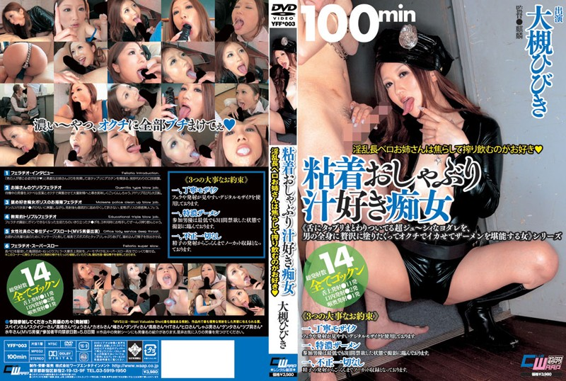 YFF-003 This Slut Loves My Sticky Pacifier Juice: This Young Lady Has A Long Dirty Tongue And She Loves To Tease And Squeeze And Of Course She Loves To Swallow Hibiki Otsuki