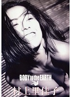 Legend Gold: Legendary Idols A Complete Collection BODY To The EARTH Rikako Murakami Download