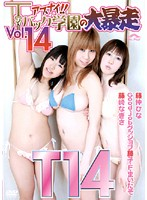 Danger! Rampage at the G-String Academy vol. 14 Download