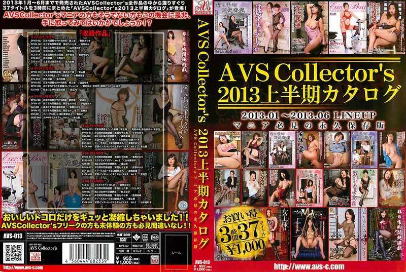 AVS-013 AVSCollector's 2013 First Half Catalog