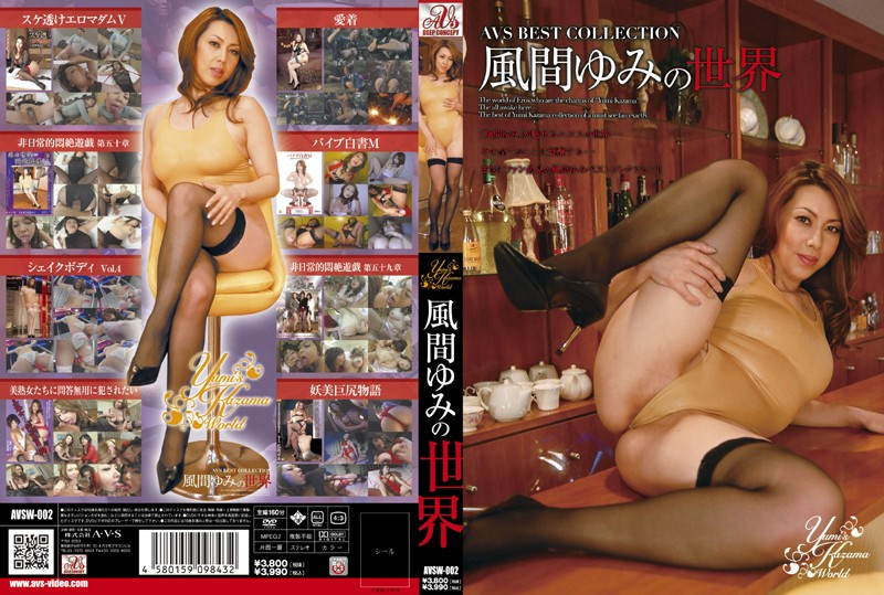 AVSW-002 Yumi Kazama 's World - Yumi Kazama, Mature Woman, Featured Actress, Cowgirl, Big Tits, Actress Best Compilation