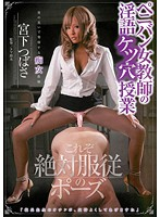 A Female Teacher With a Strap-On And A Dirty Mouth Gives An Anal Lesson Tsubasa Miyashita (33bnmc00004)