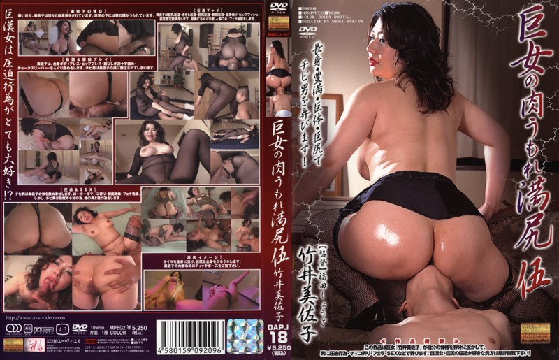 DAPJ-18 Takei Misako Wu Ass Full Of Meat Umore Hughe Woman