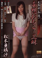 The Beautiful Mature Woman Spends Her Afternoons Daydreaming About Wee-Wee Indulgence Arisa Matsumoto 下載