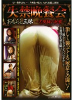 Incontinence Dinner Party: Wee-Wee Indulgence - Young Wife's Shame - 下載