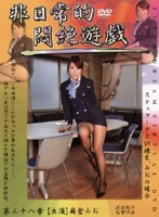 Extraordinary Game Makes Her Faint: Mio Stewardess in Training Download