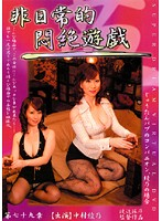 Extraordinary Game Makes Her Faint: Ayano Is A Pub Hostess Download