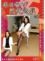 Extraordinary Game Makes Her Faint: Female Teacher Ryo Makes A Visit To The Home Of One of Her Pupils (33dphn00105)