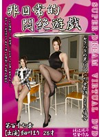 Extraordinary Game Makes Her Faint The Case Of Mari A Female Teacher Caught In A Snare Of Sexual Harassment (33dphn00117)
