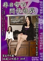 Extraordinary Plays In Ecstasy In The Case Of Kyoko The President Of An Office-Related Company Download