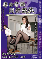 Extraordinary Game Makes Her Faint: Sexually Unsatisfied Female Teacher Sakiko's Case (33dphn00125)
